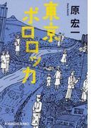 東京ポロロッカ (光文社文庫)(光文社文庫)