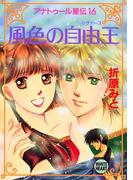 【セット商品】アナトゥール星伝 16巻~20巻セット(講談社X文庫)