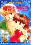 【セット商品】アナトゥール星伝 11巻~15巻セット(講談社X文庫)