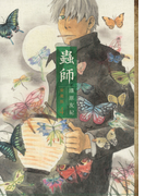 蟲師 愛蔵版 4 (KCDX)