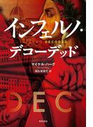 インフェルノ・デコーデッド(角川書店単行本)