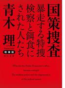 増補版 国策捜査 暴走する特捜検察と餌食にされた人たち(角川文庫)