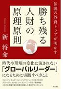 伝説の外資トップが明かす 勝ち残る人財の原理原則(角川書店単行本)