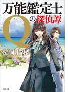 万能鑑定士Qの探偵譚(角川文庫)
