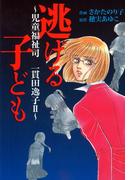 逃げる子ども~児童福祉司 一貫田逸子II~(6)