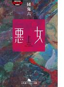 【期間限定40%OFF】悪女(上)(幻冬舎アウトロー文庫)