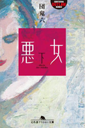 【期間限定40%OFF】悪女(下)(幻冬舎アウトロー文庫)