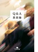 【期間限定価格】Q&A