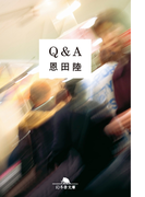 Q&A(幻冬舎文庫)