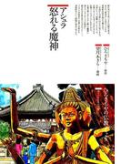 アシュラ : 怒れる魔神(仏教コミックス)
