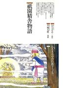 祇園精舎物語(仏教コミックス)