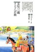 玄奘三蔵インドへの旅(仏教コミックス)