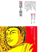 地獄と極楽(仏教コミックス)