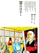 禅のはなし(仏教コミックス)