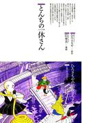 とんちの一休さん(仏教コミックス)