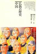 仏教の歴史 <中国>(仏教コミックス)