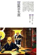 法然の生涯(仏教コミックス)