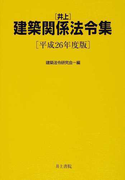 井上建築関係法令集 平成26年度版
