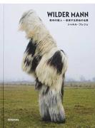 WILDER MANN 欧州の獣人−仮装する原始の名残