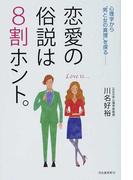 """恋愛の俗説は8割ホント。 心理学から""""男と女の真理""""を探る"""