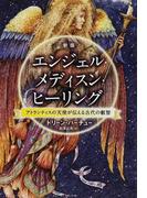 エンジェル・メディスン・ヒーリング アトランティスの天使が伝える古代の叡智 新版