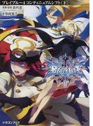 BLAZBLUE 4 コンティニュアムシフト 下 (富士見DRAGON BOOK)(富士見ドラゴンブック)