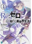 Re:ゼロから始める異世界生活 1 (MF文庫J)(MF文庫J)