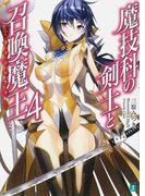 魔技科の剣士と召喚魔王 4 (MF文庫J)(MF文庫J)