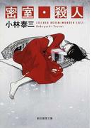 密室・殺人 (創元推理文庫)(創元推理文庫)