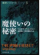 魔使いの秘密 (創元推理文庫 魔使いシリーズ)(創元推理文庫)