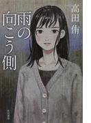 雨の向こう側 (ハヤカワ文庫 JA)(ハヤカワ文庫 JA)