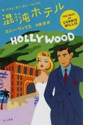 混沌ホテル ザ・ベスト・オブ・コニー・ウィリス (ハヤカワ文庫 SF)(ハヤカワ文庫 SF)