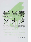 無伴奏ソナタ 新訳版 (ハヤカワ文庫 SF)(ハヤカワ文庫 SF)