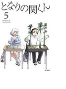 となりの関くん 5 (MFコミックス フラッパーシリーズ)(フラッパーシリーズ)