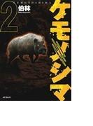 ケモノシマ 2 (MFコミックス フラッパーシリーズ)(フラッパーシリーズ)