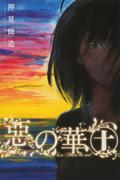 惡の華 10 (週刊少年マガジンKC)(少年マガジンKC)