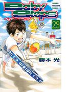 ベイビーステップ 29 (講談社コミックスマガジン SHONEN MAGAZINE COMICS)(少年マガジンKC)