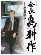会長島耕作 1 (モーニングKC)(モーニングKC)
