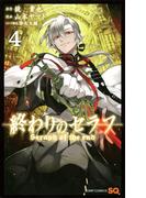 終わりのセラフ 4 (ジャンプ・コミックス)(ジャンプコミックス)