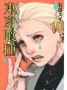 東京喰種 10 (ヤングジャンプ・コミックス)(ヤングジャンプコミックス)