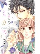 スミカスミレ 1 (マーガレットコミックス)(マーガレットコミックス)