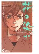 花に染む 4 (QUEEN'S COMICS)(クイーンズコミックス)