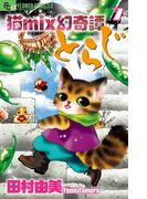 猫mix幻奇譚とらじ 7 (flowersフラワーコミックスα)(flowersフラワーコミックス)