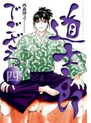 道士郎でござる 4 (SHONEN SUNDAY COMICS SPECIAL)(少年サンデーコミックススペシャル)