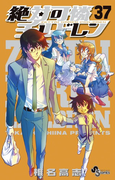 絶対可憐チルドレン 37 (少年サンデーコミックス)(少年サンデーコミックス)