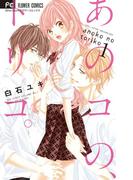 あのコの、トリコ。 1 IDOL×ACTOR×MEGANE−BOY (Sho‐Comiフラワーコミックス)(少コミフラワーコミックス)