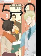 5時から9時まで 8 (Cheese!フラワーコミックス)(Cheese!フラワーコミックス)