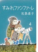 すみれファンファーレ 4 (IKKI COMIX)(IKKI コミックス)