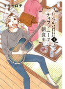 いつかティファニーで朝食を 4 (BUNCH COMICS)(バンチコミックス)