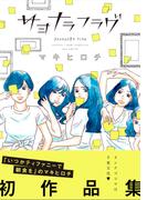 サヨナラフラグ (FC)(フィールコミックス)